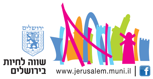 Jerusalem Muni